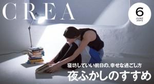 6月の雑誌