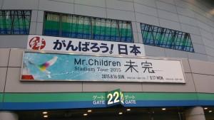 コンサートin東京ドーム♪