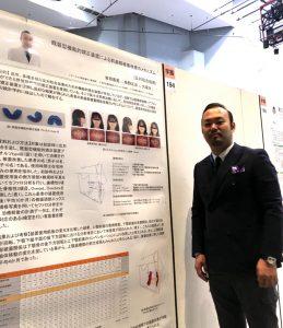矯正治療日記 vol.25 「第75回日本矯正歯科学会」